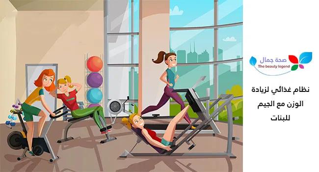 نظام غذائي لزيادة الوزن مع الجيم للبنات جدول غذائي متكامل من أجل زيادة الوزن Sehajmal Stationary Bike Stationary Gym Equipment