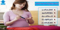 اعراض ارتفاع السكر عند الحامل