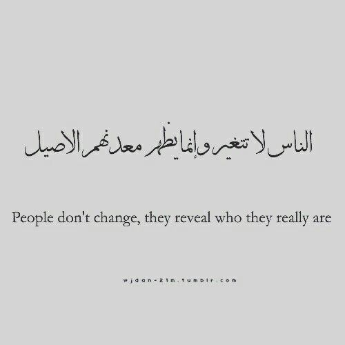 Pin By محمود ابو محفوظ On نايس Bilingual Quotes Words Quotes Arabic Quotes