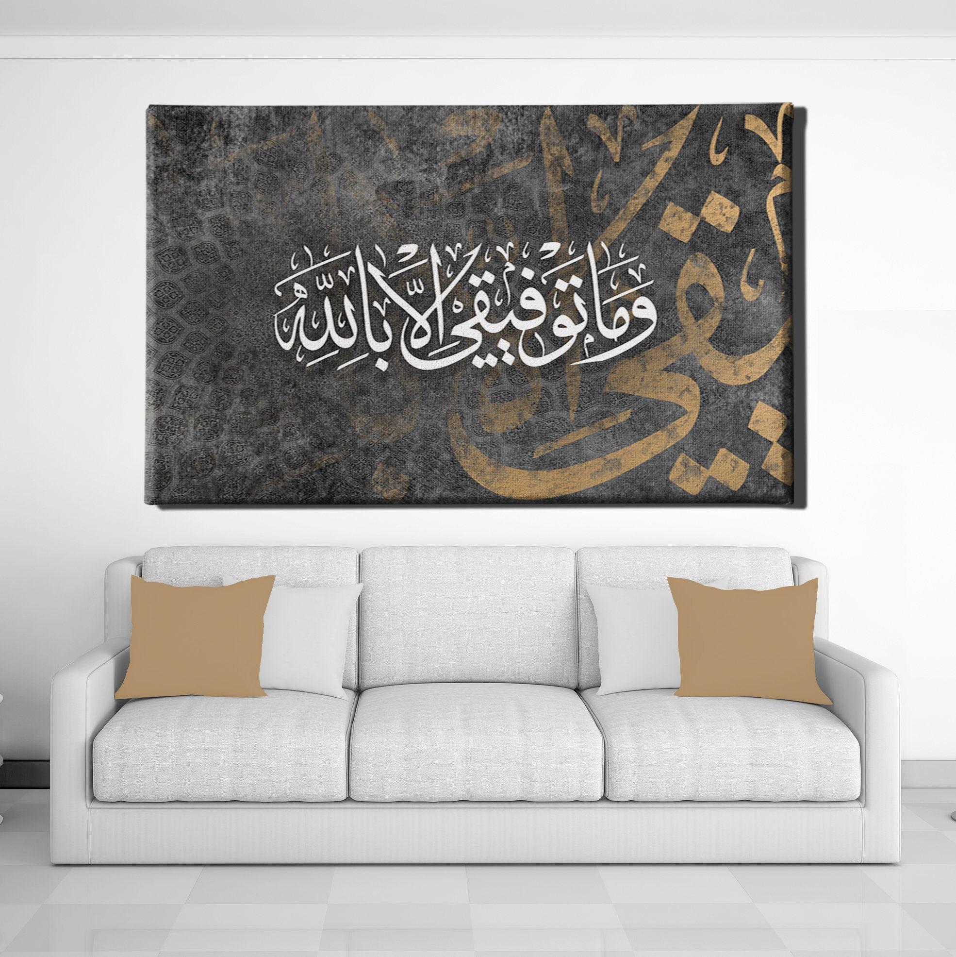 Modern Islamic Wall Art Canvas Framed Perfect For Muslim Home Decor Calligraphy Wall Art Islamic Wall Art Islamic Art Canvas