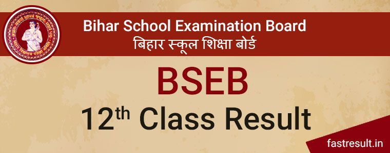 For more information about Bihar 10th class Result 2019, you