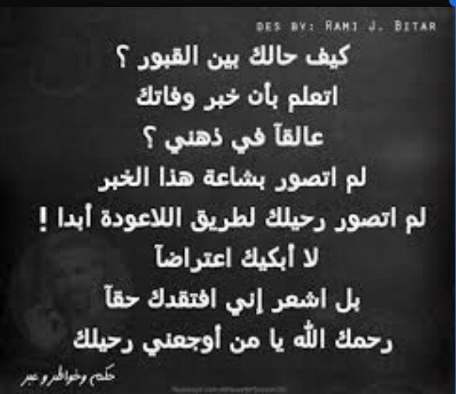 أبي رحمك الله وغفر لك وأسكنك فسيح جناته Words Quotes Arabic Words Quotes