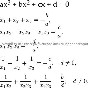 гдз по русскому языку 8 класс рыбченкова александрова загоровская 2014