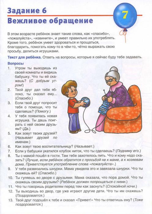 Логика. Тестовые задания для малышей. 3-4 года. Обсуждение ...