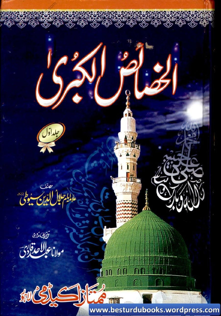 al khasais ul kubra urdu pdf download