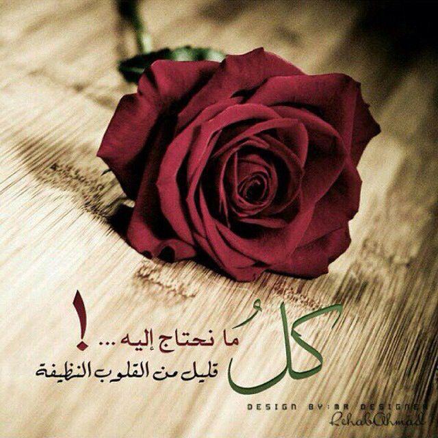 صعبه ها الأيام إتلاقي قلوب نظيفة Special Quotes Islamic Pictures Beautiful Words