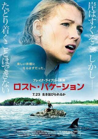 The shallows (2016) Japanese poster · Hd MoviesMovie FilmMovies FreeMovies  Online2016 ...
