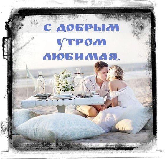 Открытка для супруги с добрым утром