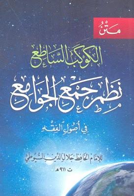 متن الكوكب الساطع نظم جمع الجوامع جلال الدين السيوطي Pdf Arabic Calligraphy Calligraphy