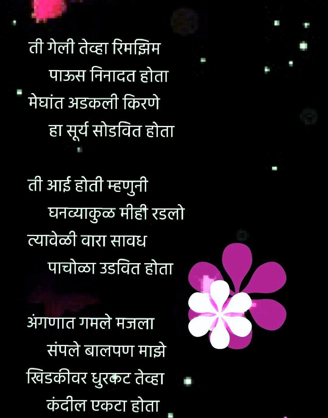 Pin By Afreen Shaikh On Marathi Quotes Pinterest Marathi