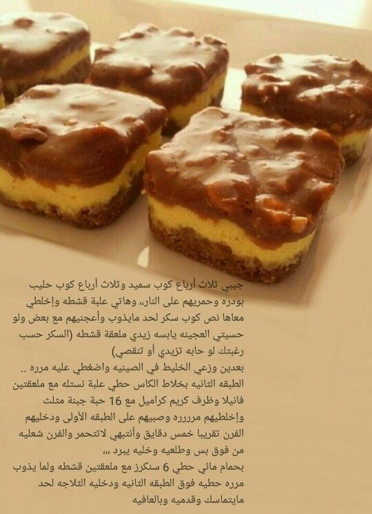 حلى سنيكرز Dessert Recipes Sweets Recipes Yummy Food Dessert