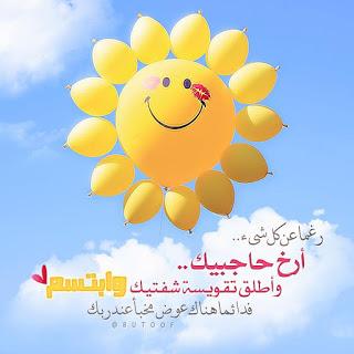 بالصور اجمل عبارات عن الابتسامة منتدى اسلامي مفيد Arabic Love Quotes Quotes Beautiful Words
