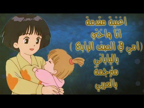 اغنية مقدمة انمي انا واختي امي في الصف الرابع بالياباني مترجمة بالعربي Youtube Anime Sisters Anime Music Anime