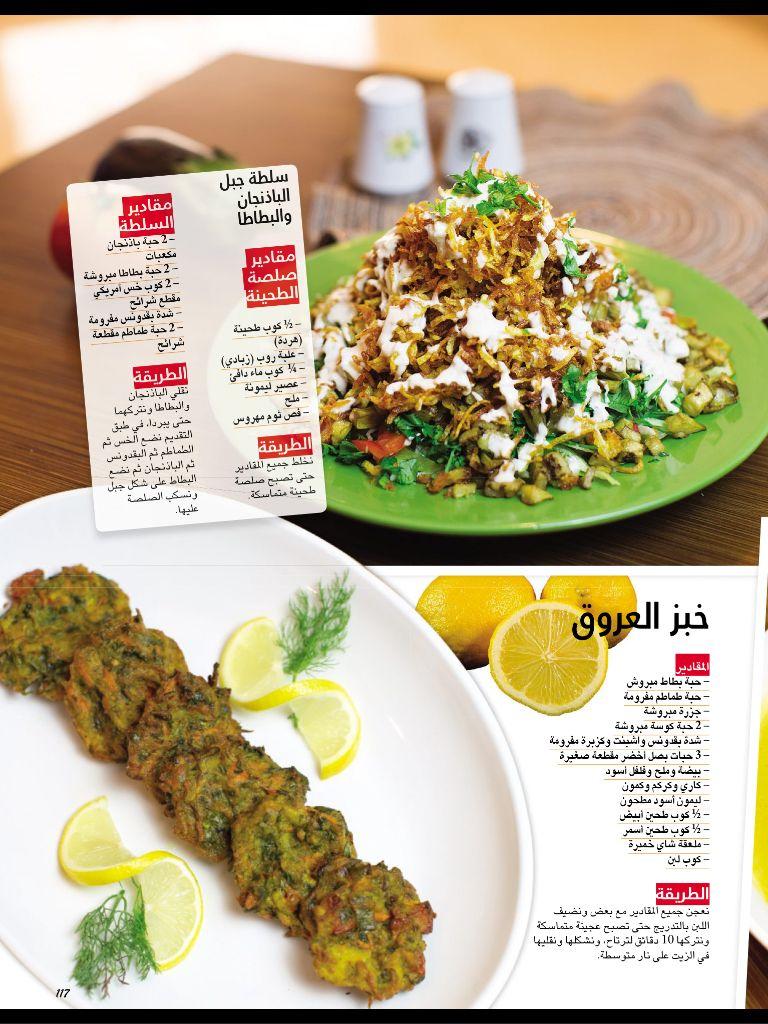 خبز عروق Arabic Food Recipes Cooking Recipes Desserts