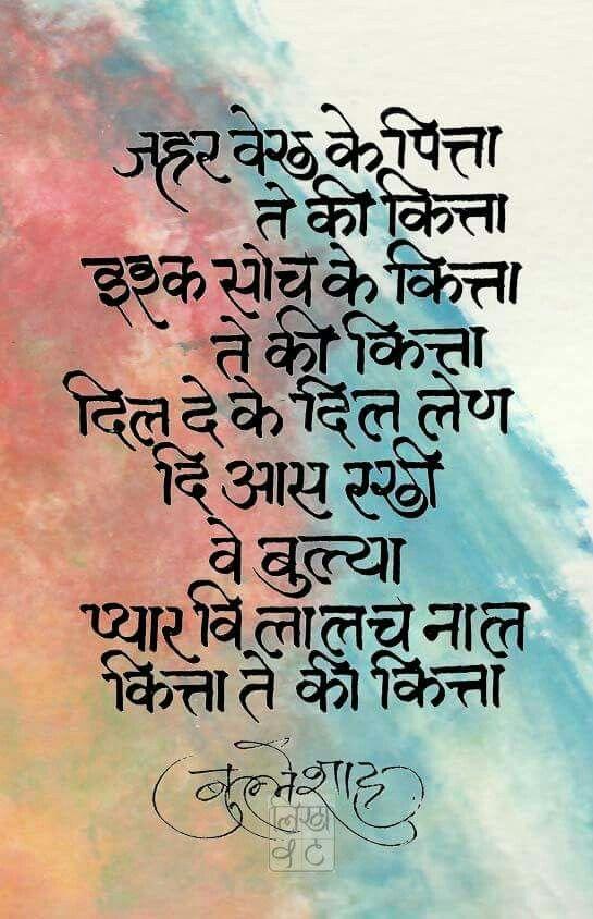 Bulleh Shah in Likhawat's Ink... #Punjabi #poem #love # ...