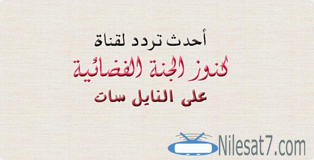 تردد قناة كنوز الجنة 2020 Kunuz Aljannah Tv Aljannah Kunuz Kunuz Aljannah Kunuz Aljannah Tv Calligraphy Arabic Calligraphy