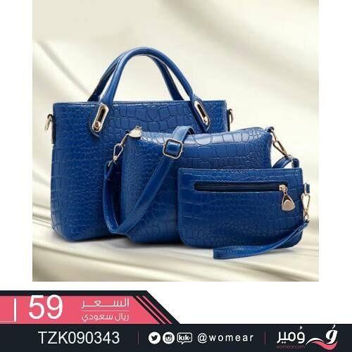 68080acb3254a لطله مبهرة امتلكي مجموعه الحقائب الزرقاء الانيقة من  ومير .  حقائب  حقيبة   حقيبة يد  شنط يد  شنط  شنطه  شيك  جلد  ازرق  نيلي  محجره  كشخه