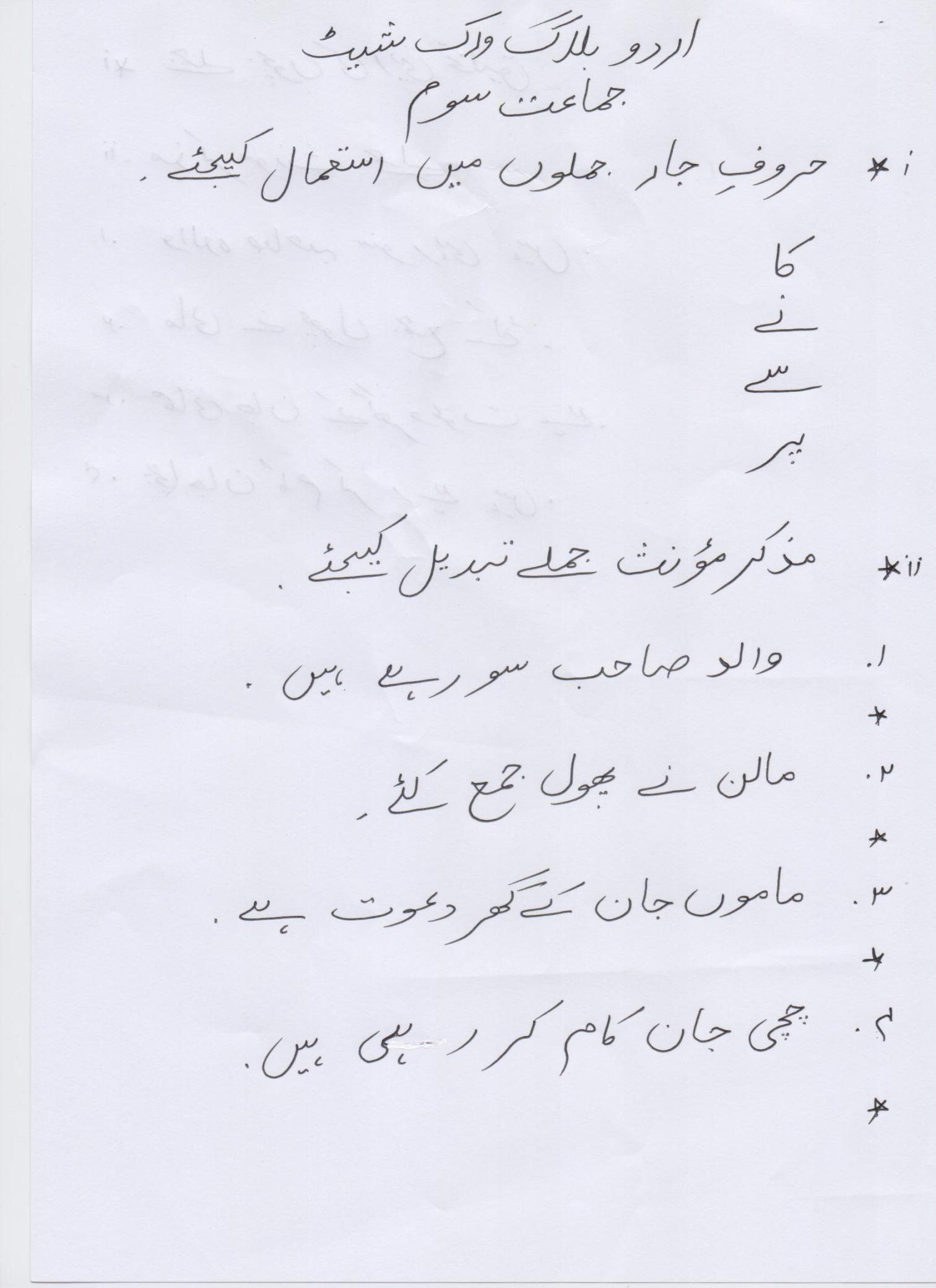 Urdu Blog Worksheet Class 3 Pg 1