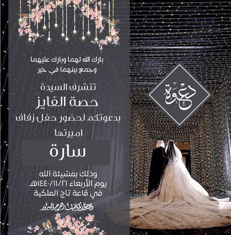 دعوات الكترونيه On Instagram نموذج صورة لبطاقة دعوة للتواصل 0553532192 دعوات مونتاج عروس عريس عرس دع Wedding Ring Images Wedding Engagement