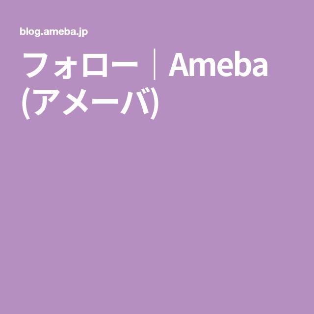 アメーバ ブログ 芸能人