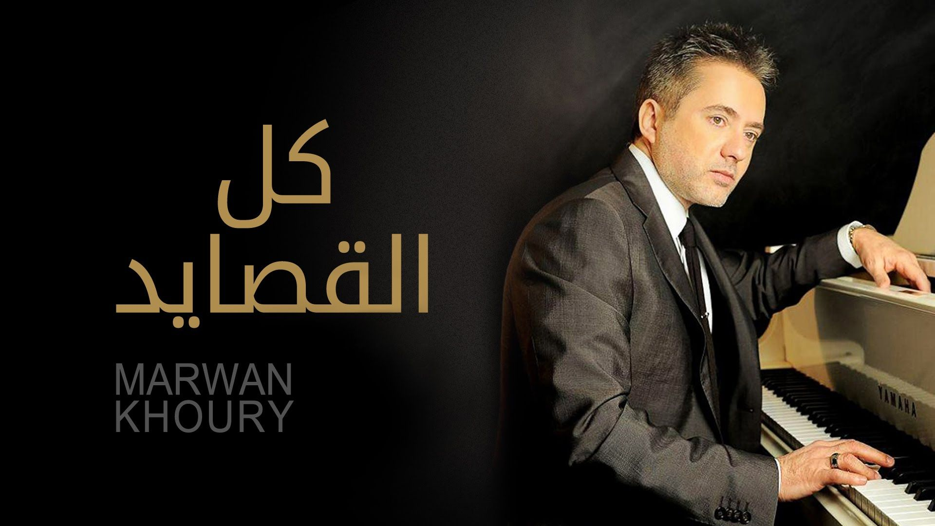 Marwan Khoury - Kel El Qasayed (Official Audio) - (مروان خوري - كل · Music  SongsAudio