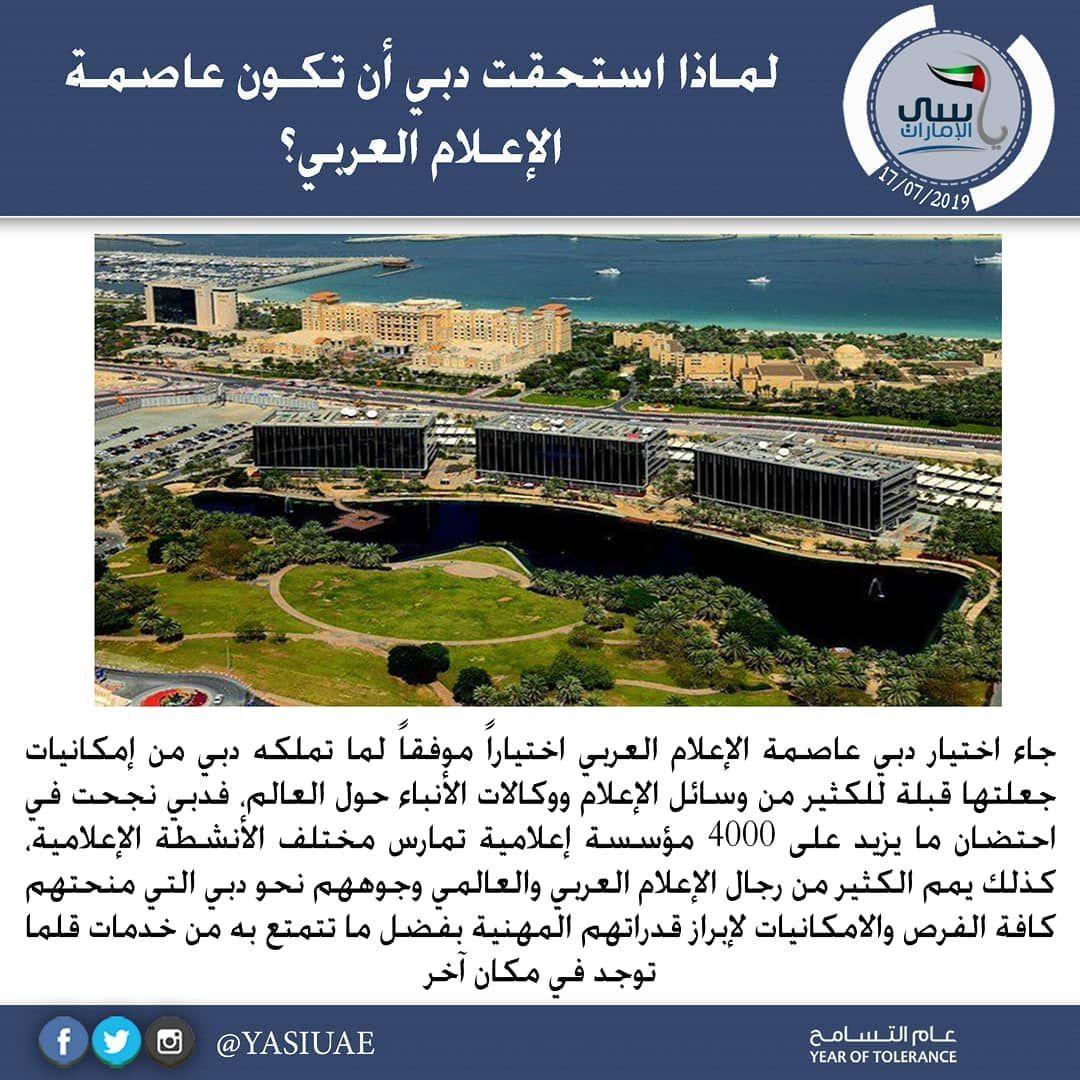 دبي عاصمة الإعلام العربي جاء اختيار دبي عاصمة الإعلام العربي اختيارا موفقا لما تملكه دبي من إمكانيات جعلتها قبلة للكثير من وس Desktop Screenshot Screenshots