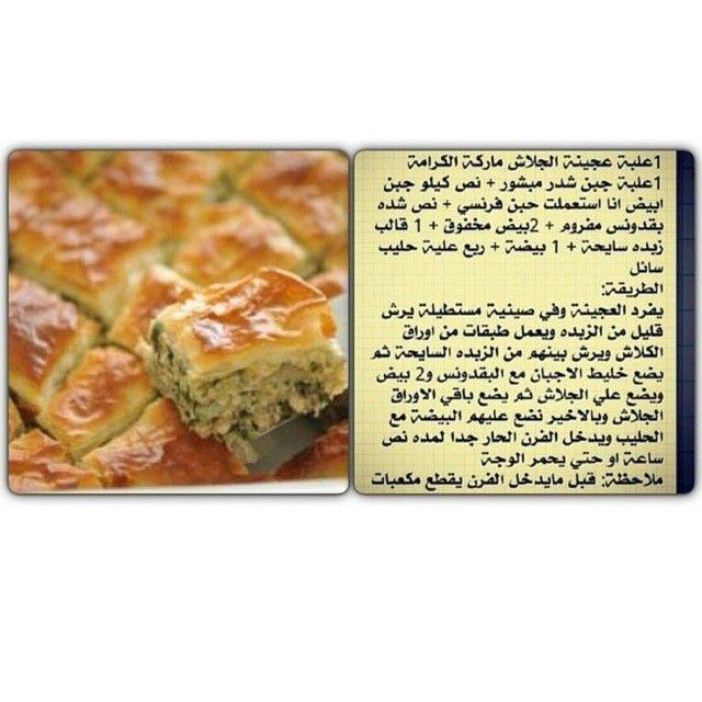 صباحكم خيير فطيرة الاجبان بعجينة الجلاش جربوها وااايد لذيذة شعارنا تعلمو فتتفننو Chef Jameelaallenqawi تاب Recipes Food And Drink Turkish Recipes