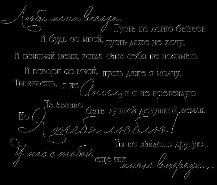 Написать в открытке текст, любимой дочке