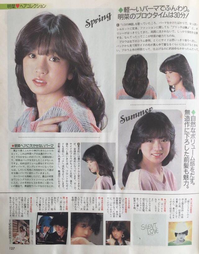 中森明菜 Nakamori Akina おしゃれまとめの人気アイデア Pinterest