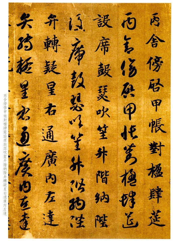 Zhi Yong(智永)   Chinese calligraphy. Calligraphy art. Eastern art