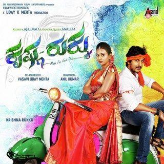 Krishna Rukku Kannada MP3 Songs Free Download   Naani   Kannada