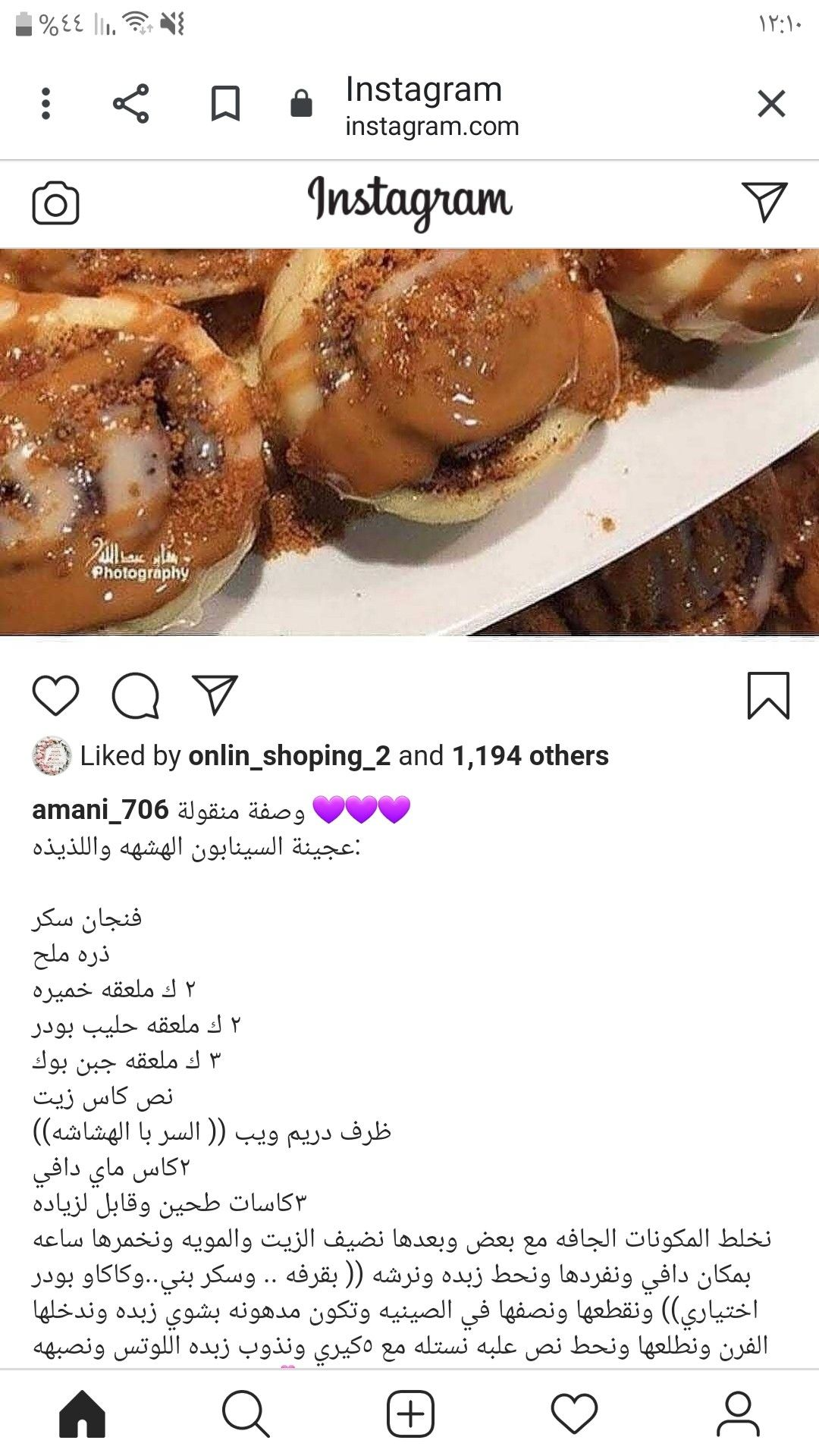 Pin By Haidy On حالي ومالح Recipes Bread Recipes Instagram Photography