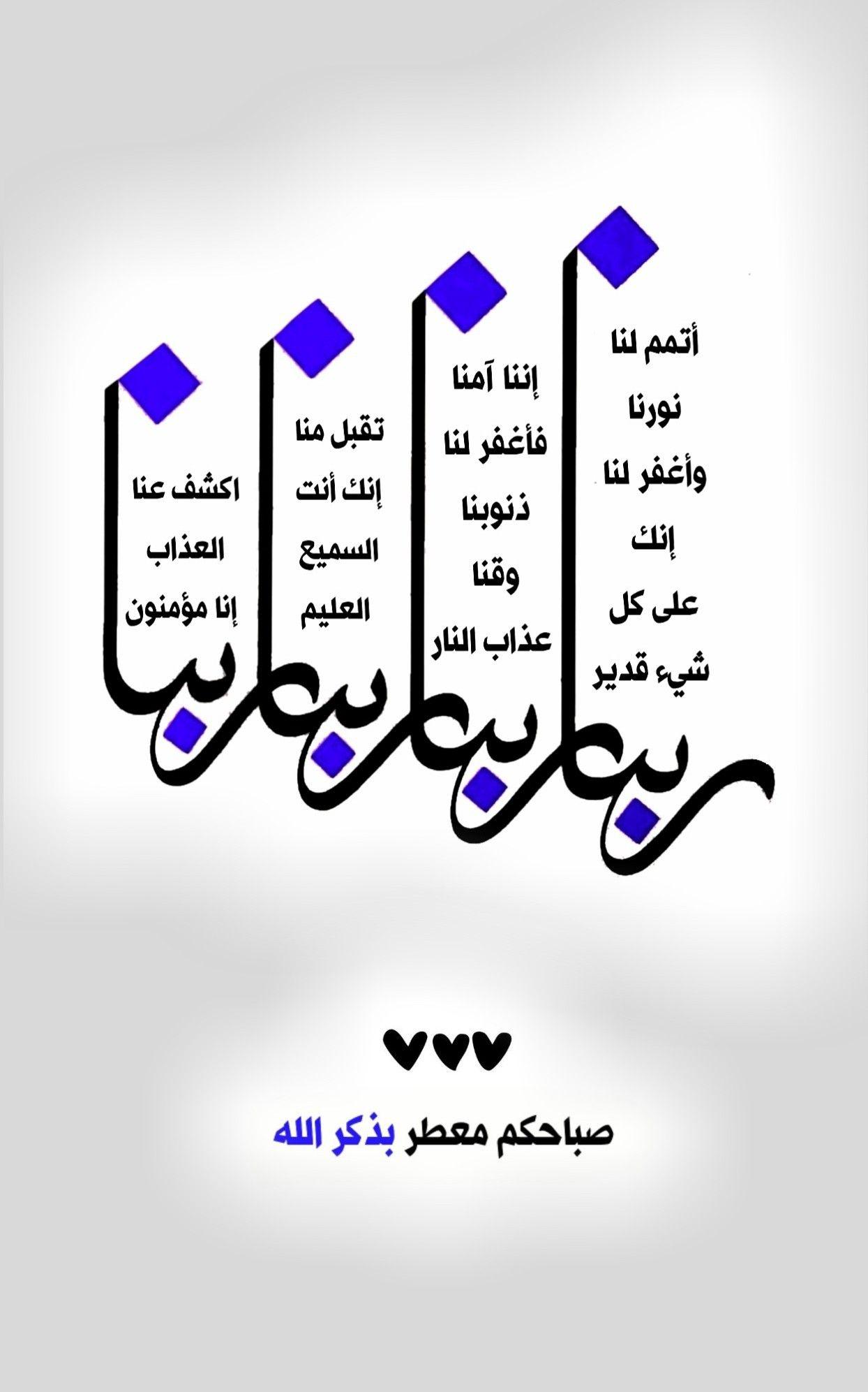ربنا أتمم لنا نورنا وأغفر لنا إنك على كل شيء قدير ربنا إننا آمنا فأغفر لنا ذنوبنا وقنا عذاب النار ربنا تق Good Morning Messages Quran Quotes Photo Quotes