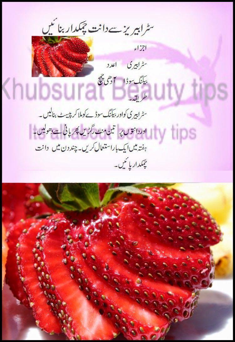 Home Remedies For Whiter Teeth Urdu Beauty Hacks White Teeth