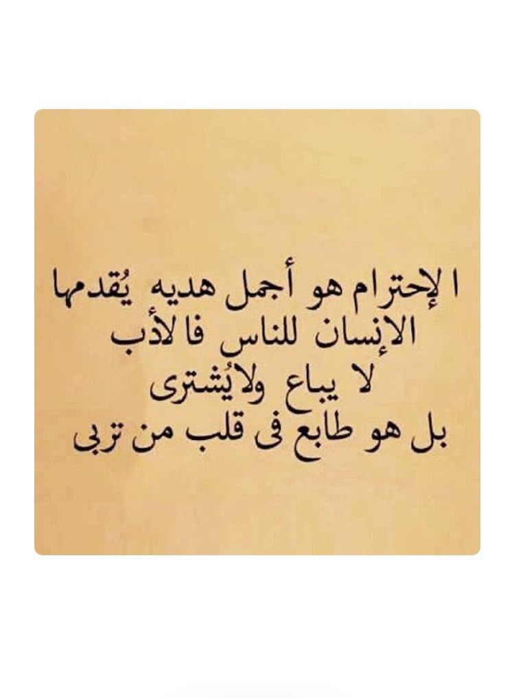 الاحترام Words Quotes Arabic Love Quotes Love Quotes