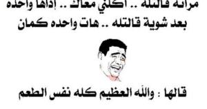 نكت مضحكة جدا مكتوبة نكات سودانية