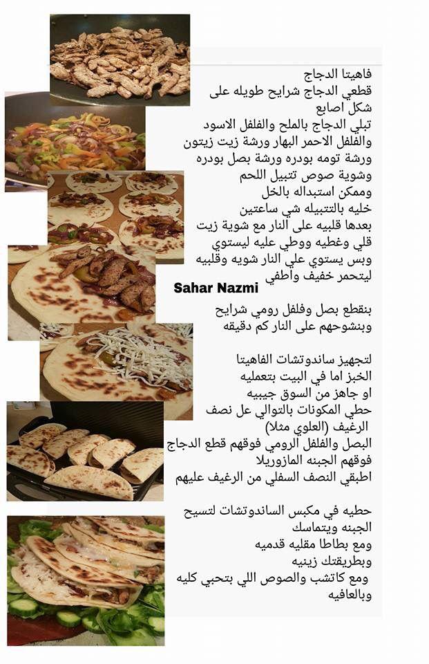 Yummy فاهيتا الدجاج Food And Drink Food Yummy