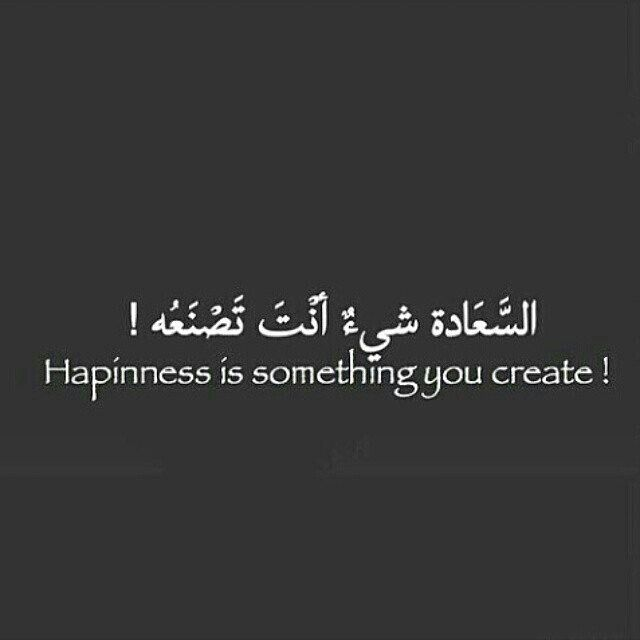 انت تصنعه Quran Quotes Verses Meaningful Quotes Words Quotes
