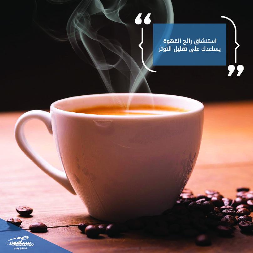 تقول احدى الدراسات ان مجرد استنشاق رائح القهوة يساعدك على تقليل التوتر وجعلك أكثر يقظة ونشاطا لبقية اليوم أخبار من العالم Tableware Glassware Kitchen