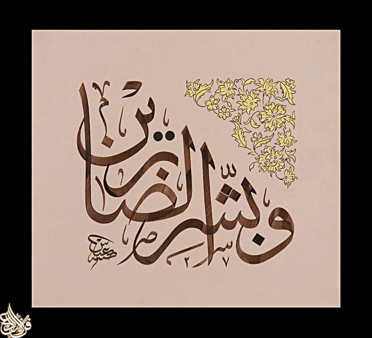 Sabredenleri Mujdele Islamic Calligraphy Islamic Art Arabic Calligraphy