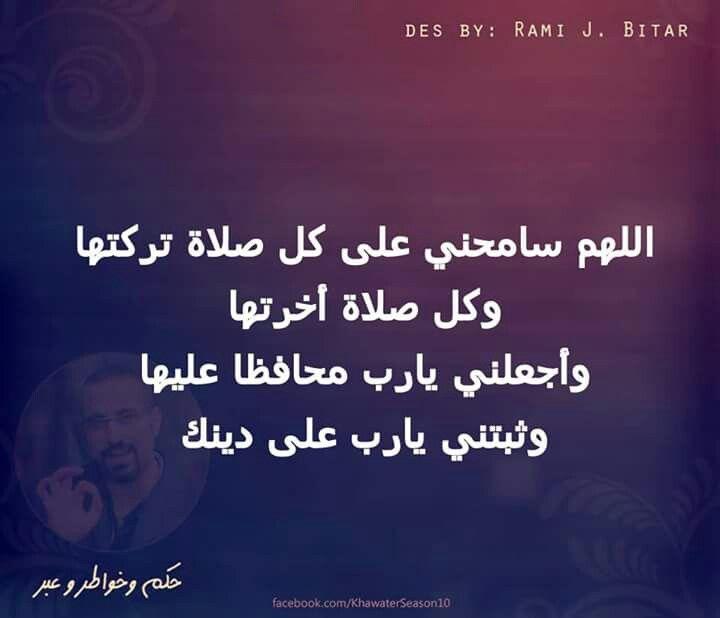 يا رب سامحني Islam Allah Rabi
