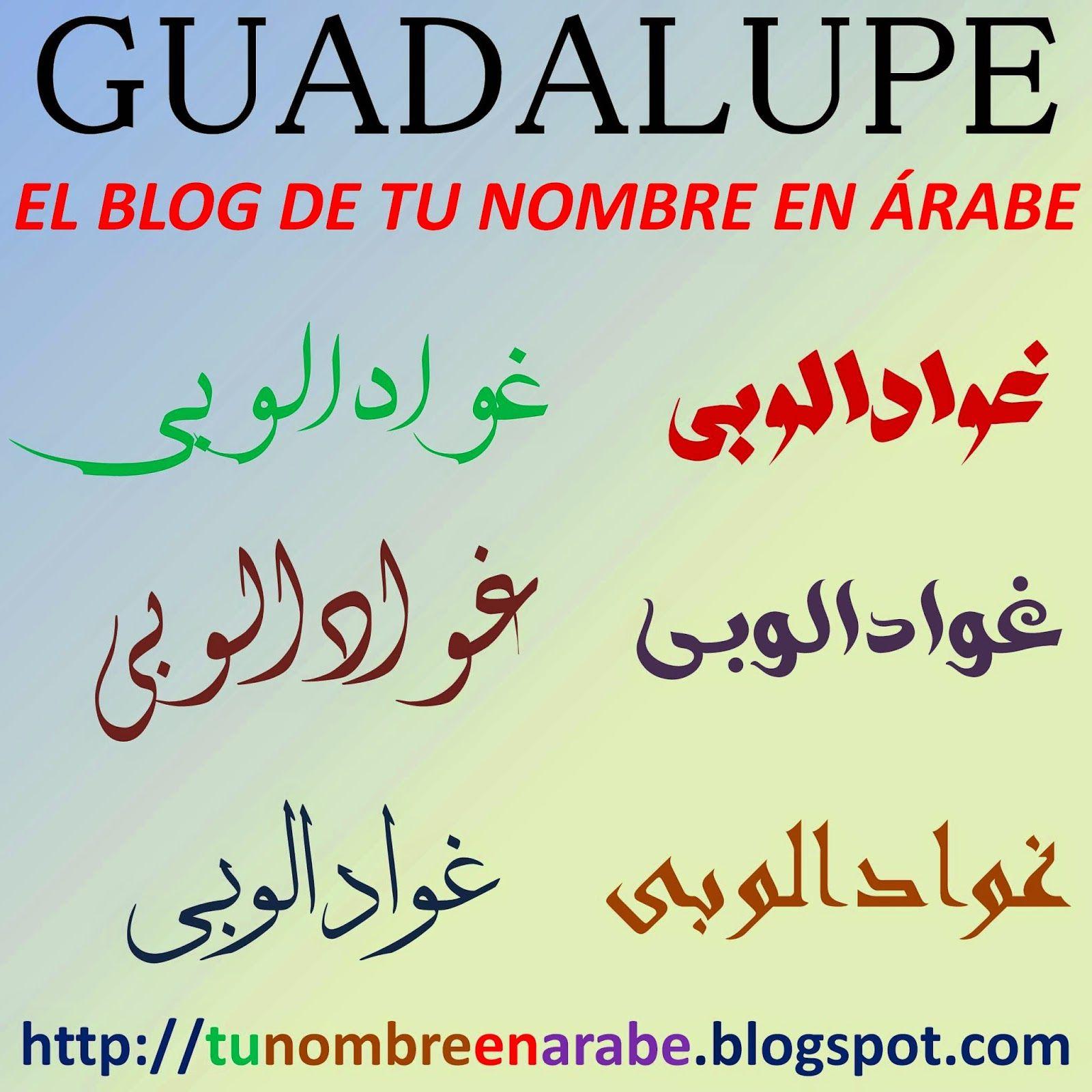 Imagenes De Tu Nombre En Arabe Tatuajes Letras Arabes Nombres