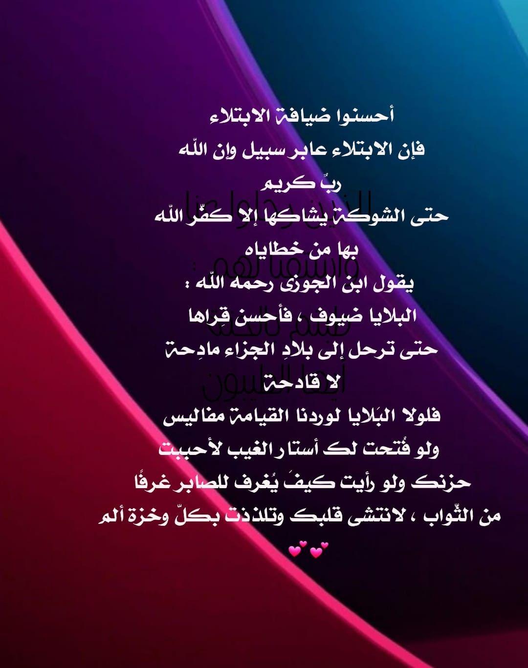 Pin By Vicky Brown On عربي رسائل من تصميمي Samsung Galaxy Phone Galaxy Phone Ramadan