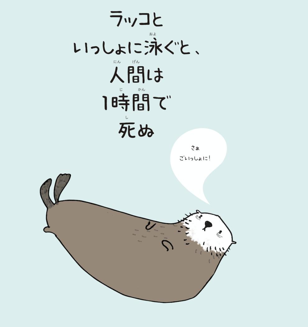 ラッコといっしょに泳ぐと人間は1時間で死ぬ Cartoon 動物