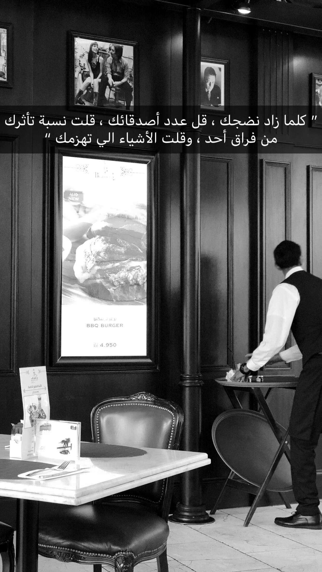 سناب سنابي مطعم كل هالدنيا أماني Arabic Quotes Tattoo Quotes Pictures