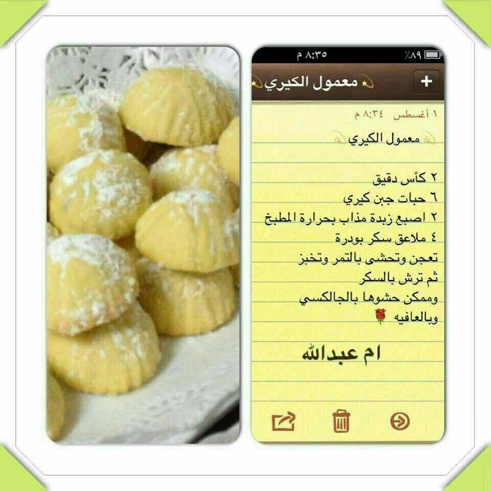 Pin By S A M A On طبخات مصورة Food Receipes Arabic Food Food