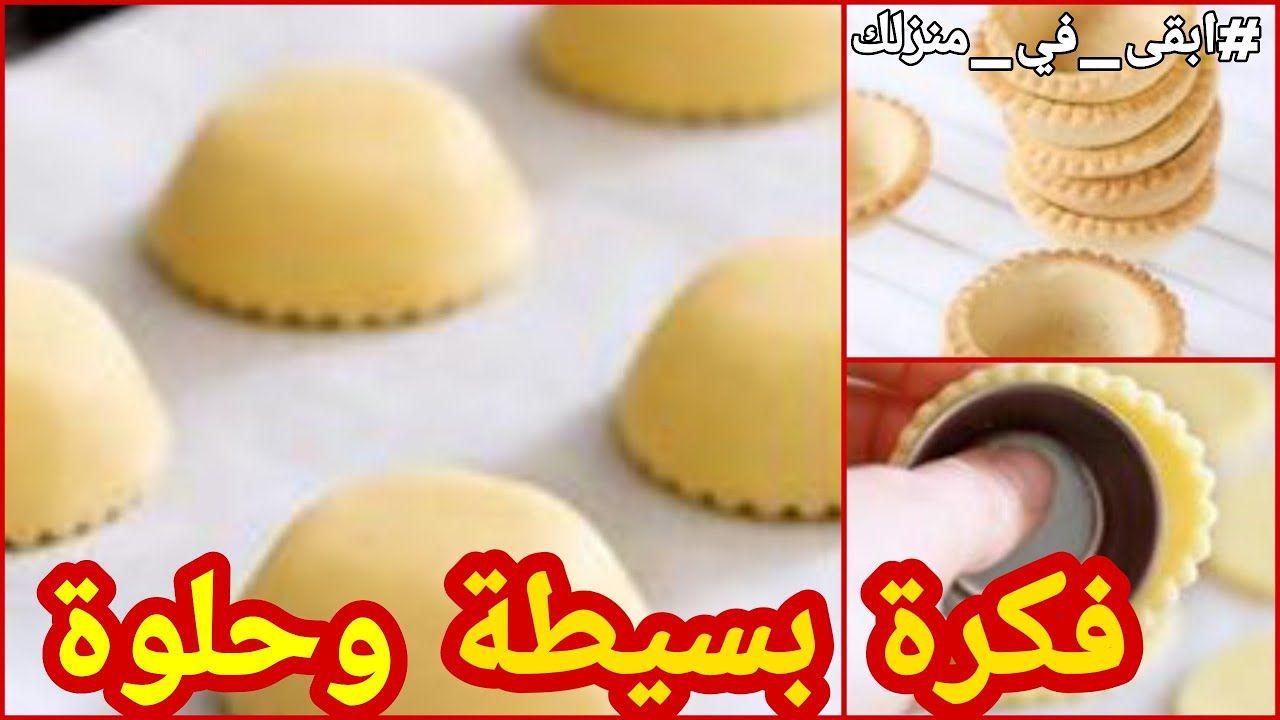 حلويات رمضانية مميزة وغنية عن التعريف Youtube Desserts Food