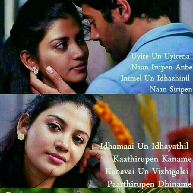 Pin By Uma Maheswari On Tamil Quotes Dating Quotes Favorite Lyrics Funny Quotes About Life