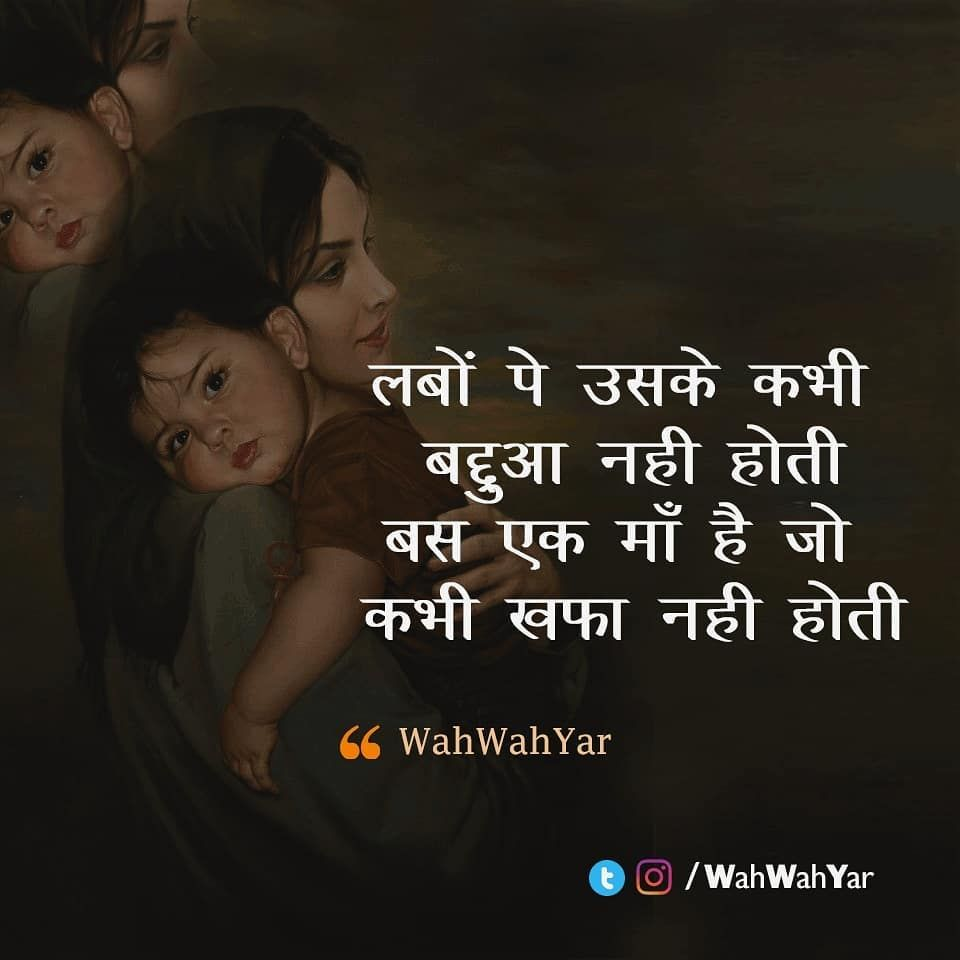 Few Best Lines On Mother In Hindi Mothersday Whatsapp Status