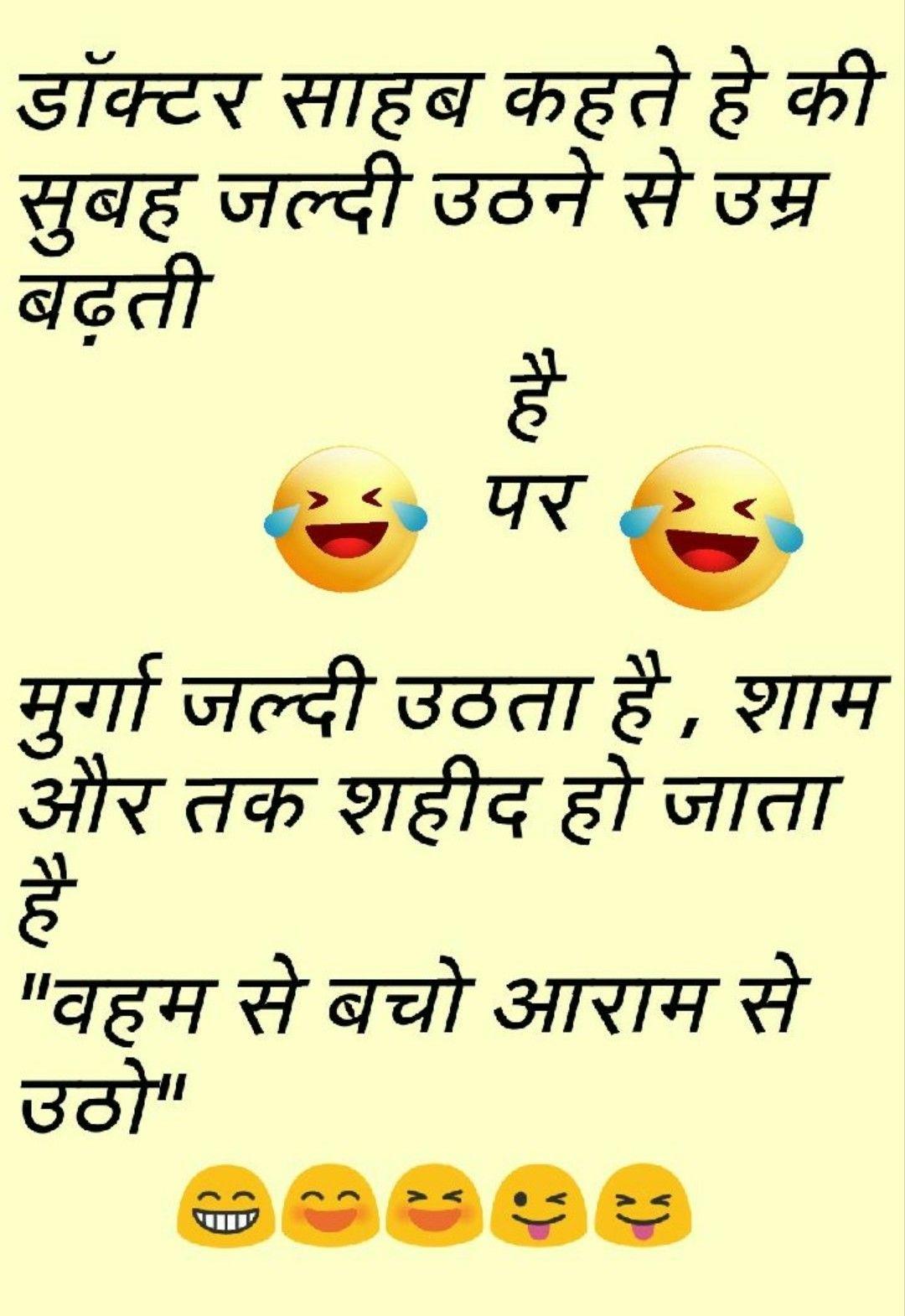Hindi jokes (With images) Jokes, Jokes in hindi